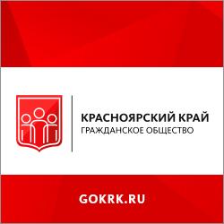 Гражданское общество Красноярского края