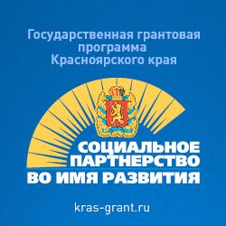 Государственная грантовая программа Социальное партнёрство во имя развития