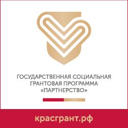 Государственная социальная грантовая программа ПАРТНЕРСТВО